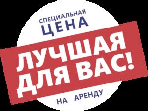 Аренда торговых площадей от собственника в Череповце