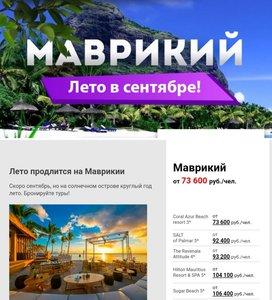 Отдых на райском острове Маврикий от 73 600 руб!