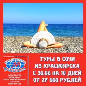 Выгодные туры в Сочи из Красноярска с 30. 06 на 10 дней от 27 000 рублей
