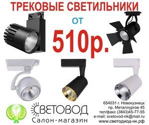Трековые светильники от 510 руб.