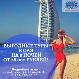 🔥😍Выгодные туры в ОАЭ от 28 000 рублей!🔥 ✈ Вылет 1 декабря 2020 г на 8 ночей! ☎ Звоните скорее нам: (391) 219-08-18, 8 905-088-80-86