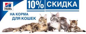 Акция на корма Хиллс для кошек