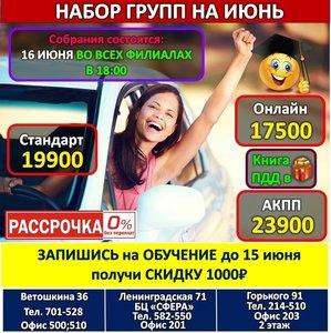 ОТКРЫТ набор на ИЮНЬ!!! ЗАКЛЮЧИ ДОГОВОР до 15 июня и ПОЛУЧИ дополнительную СКИДКУ 1000 рублей