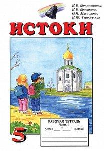 Купить рабочую тетрадь по истокам в Вологде