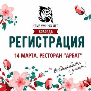 """Регистрация на четвертую игру """"Клуба умных игр"""""""