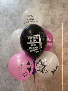 Воздушные шарики с приколами для девушки