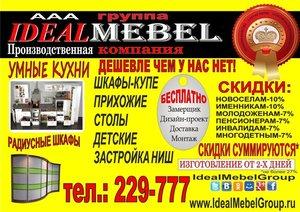 У нас качественная и самая дешевая мебель в Нижневартовске!
