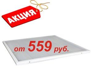 Офисные светильники от 559 руб!!!