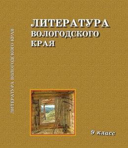 Купить литературу Вологодского края Вологда
