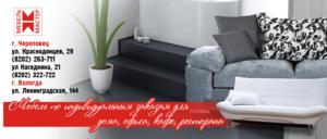 Мебельный магазин в Череповце
