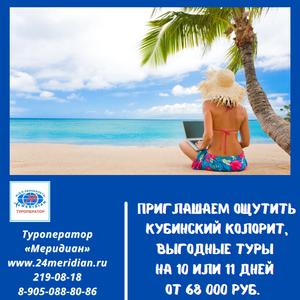 Приглашаем ощутить весь кубинский колорит, выгодные туры в мае на 10 или 11 дней от 68 000 руб.