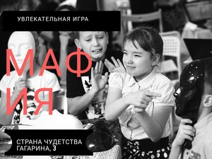МАФИЯ В ГОРОДЕ!