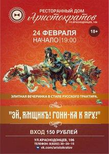 Элитная вечеринка в стиле русского трактира