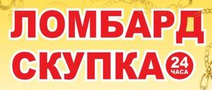 Ломбард скупка в Оренбурге