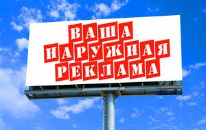 Монтаж наружной рекламы в Вологде