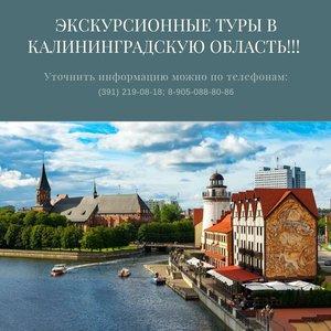 🌴🌊⛱Экскурсионные туры в Калининградскую область! Звоните скорее нам: (391) 219-08-18, 8 905-088-80-86
