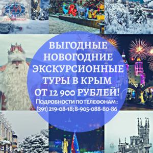 ❄Уже скоро зима и новогодние праздники😇 Пора готовить сани и подборку по праздничным зимним маршрутам!😜 Экскурсионные новогодние и рождественские туры в Крым от 12 900 руб. ☎Звоните скорее нам: (391) 219-08-18, 8 905-088-80-86.