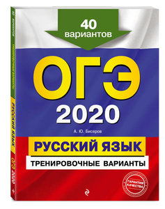 Купить сборники ОГЭ в Вологде