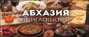 Тур в Абхазию за гастрономическими изысками, из Красноярска