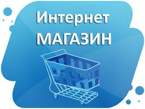 У нас открылся интернет-магазин