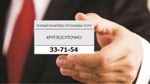 """Полный комплекс ритуальных услуг в салоне """"Память"""""""