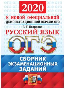 Сборники ОГЭпо русскому языку в Вологде