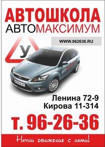 Ищите автошколу в Новокузнецке?