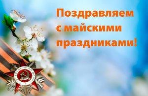 В Майские праздники мы работаем с 8-00 до 20-00.