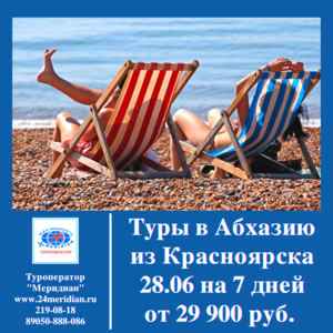 Выгодные туры в Абхазию из Красноярска 28. 06 на 7 дней от 29 900 рублей