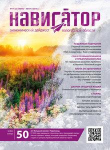 Июньский выпуск Навигатора №17(23) 2019