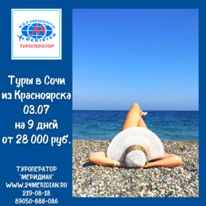 Самые выгодные туры в Сочи из Красноярска с 03. 07 на 9 дней от 28 000 руб. Туроператор Меридиан, 219-08-18