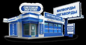 Изготовление наружной рекламы в Вологде