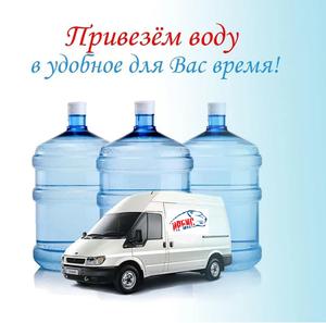Доставка воды в квартиру, офис, на предприятие в день заказа