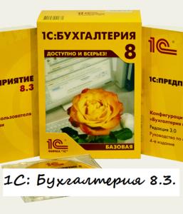 """18 ноября - старт учебного курса """"1С:Бухгалтерия 8. 3"""" в Вологде"""