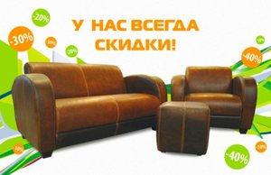 Магазин мебели - скидки для Вас!