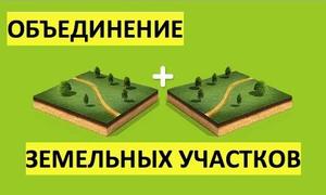 Объединение земельных участков в Вологде и области!