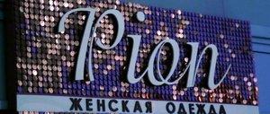 """Динамическая """"живая"""" реклама или вывеска с пайетками!"""