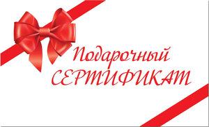Подарочные сертификаты на стоматологические услуги