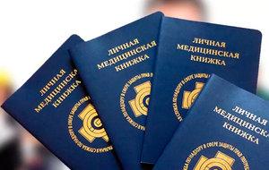 Как получить личную медицинскую книжку в Череповце?