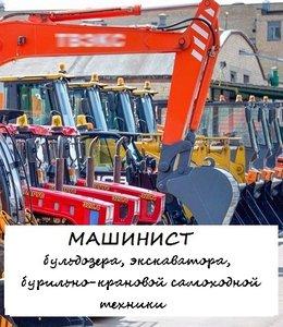 Обучение управлению самоходной техникой в Вологде. Начало курса: 10 февраля.