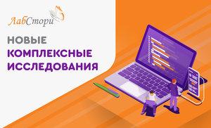 Комплексные исследования отлаборатории «ЛабСтори» вВологде!
