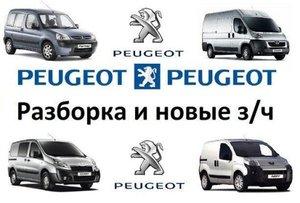 Авторазборка Пежо (Peugeot) в Туле