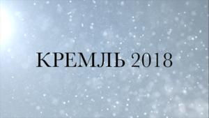 СКОРО! КРЕМЛЬ 2018: новый фильм на kalinka-nk. ru