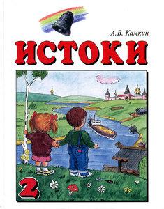 Купить учебники по предмету Истоки в Вологде