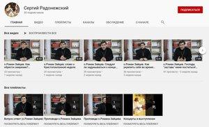 У храма появился канал на YouTube