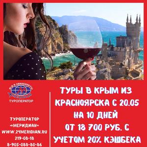 ☀Отличные предложения туров в Крым из Красноярска с вылетом 20. 05 на 11 дней от 18 700 руб. с учетом 20% кэшбэка за тур!