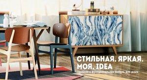 IDEA - Ваш гид на рынке мебели и интерьера!