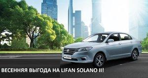 Весенняя выгода на LIFAN Solano II