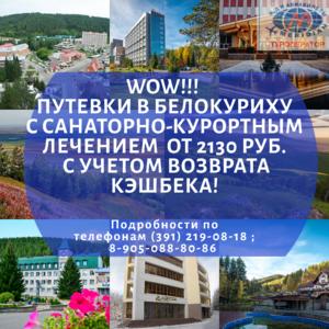 """💥Такого еще не было! 💥Благодаря акциям КЭШБЕК ❤и возврату 20% стоимости на карту """"МИР"""" на одном из лучших курортов в РФ - Белокуриха, теперь могут все оздоровляться и отдыхать. Путевки с санаторно-курортным лечением от 2130 руб. * с учетом возврата кэшб"""