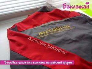 Вышивка логотипа на одежде в Череповце